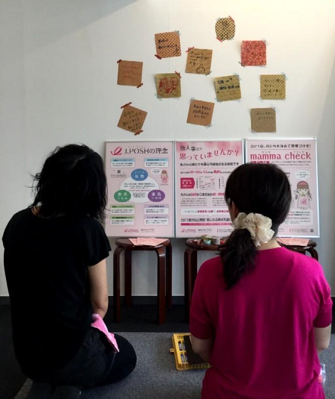 pinkribbon panel ピンクリボンイベント パネル